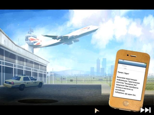 Экскурсии зла - screenshot 3