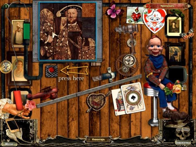 Экскурсии зла - screenshot 7