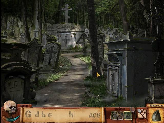 Экзорцист - screenshot 3