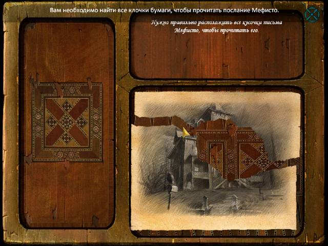 Экзорцист - screenshot 6
