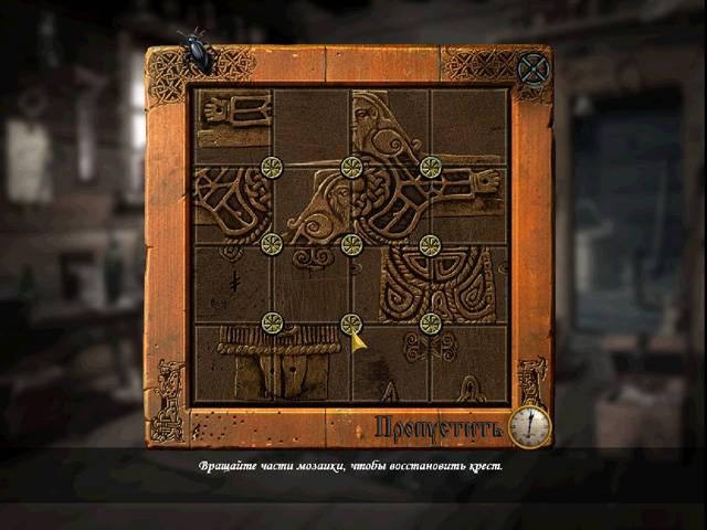 Экзорцист - screenshot 7