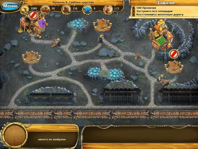 Сага о гномах - screenshot 6