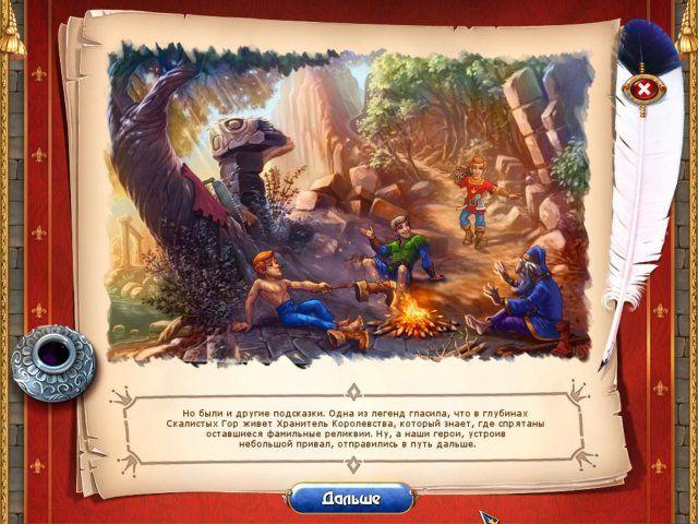 Сказочное королевство 2 - screenshot 7