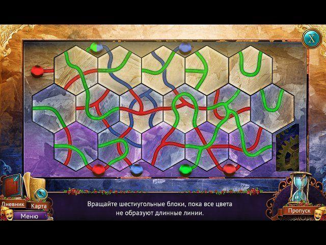 Иллюзия облика. Тайна двойников - screenshot 4