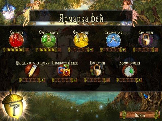 Сказочный остров - screenshot 6