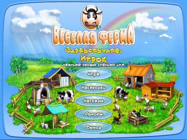 Веселая ферма - screenshot 7