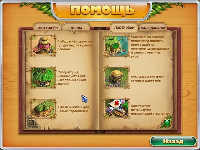 Фермеры. Тайна семи тотемов - screenshot 7