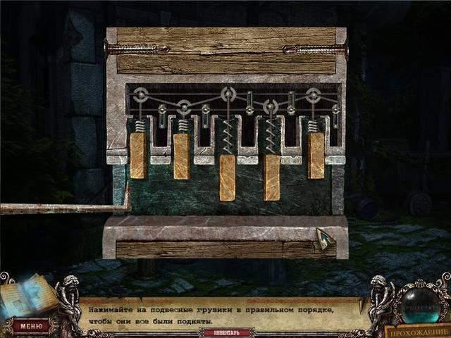Страх на продажу. Загадка усадьбы лорда Макинроя. Коллекционное издание - screenshot 4