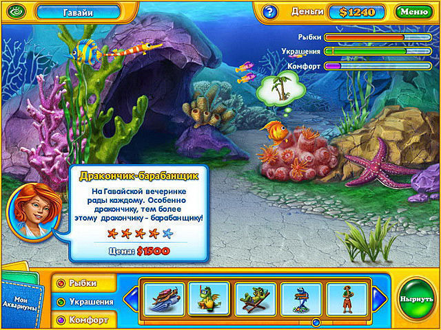 Фишдом H2O. Подводная одиссея - screenshot 3