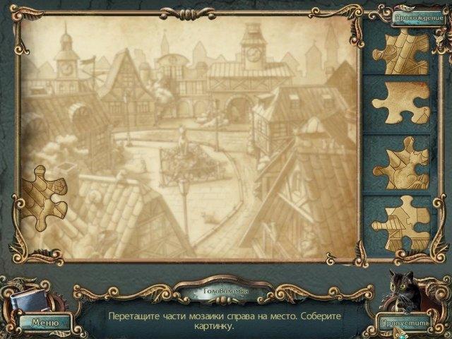 Забытые города. Кошки Ултара. Коллекционное издание - screenshot 4