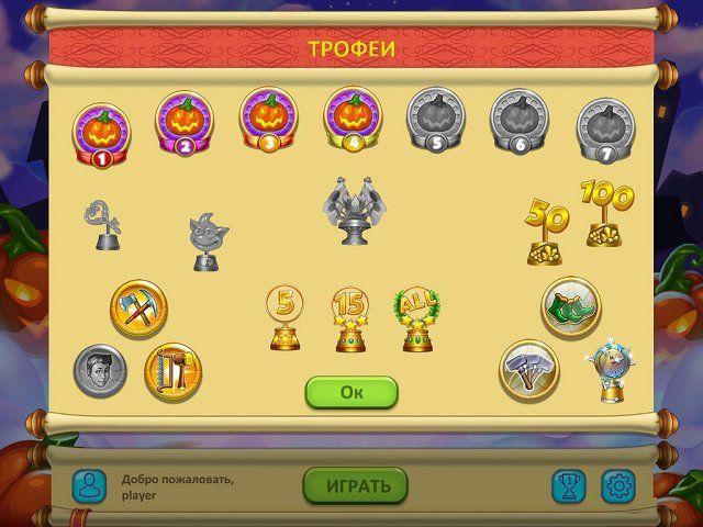 Сад гномов. Хеллоуин - screenshot 5