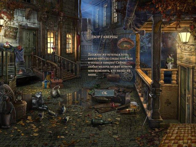 Золотые истории 3. Хранители. Коллекционное издание - screenshot 4