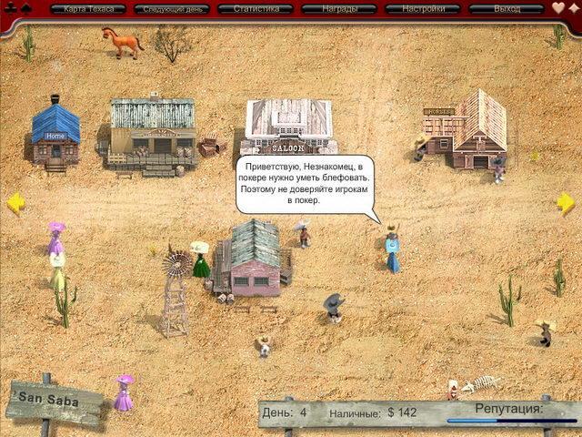 Король покера - screenshot 2