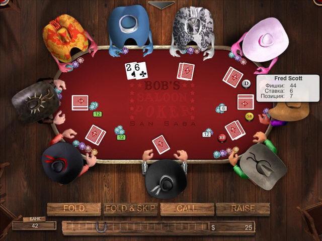 Король покера - screenshot 6