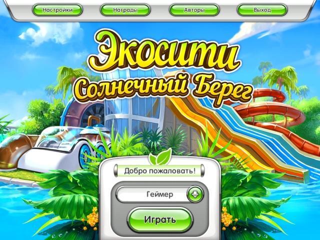 Экосити. Солнечный берег - screenshot 1