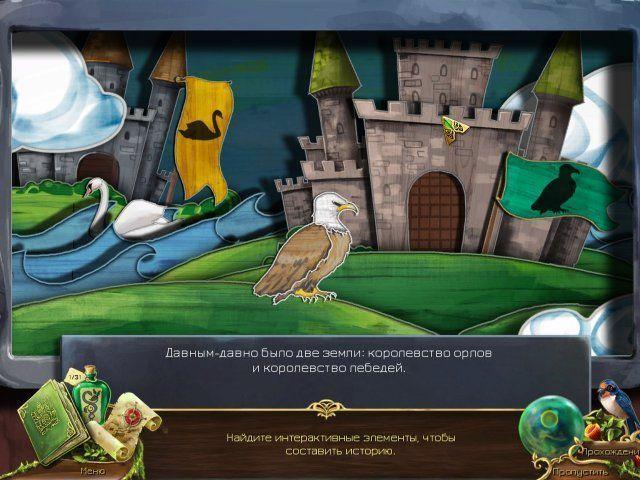 Мрачные легенды 2. Песня Темного лебедя - screenshot 6