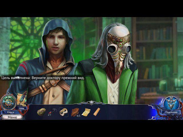 Мрачные легенды 3. Темный город - screenshot 4