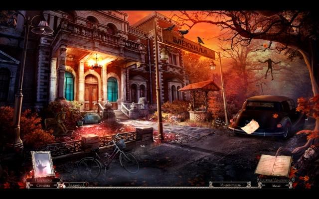 Страшные сказки. Кровавая Мэри - screenshot 2