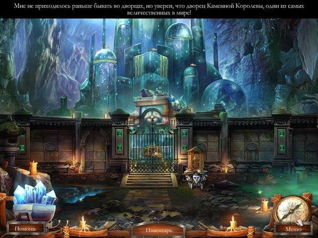 Страшные сказки. Каменная королева - screenshot 6