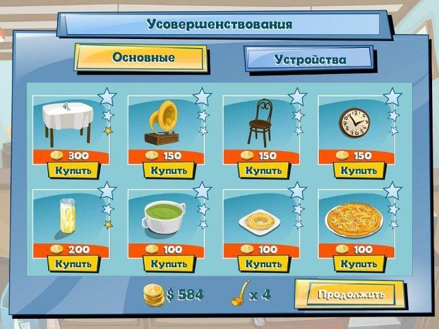 Веселый повар 2 - screenshot 7