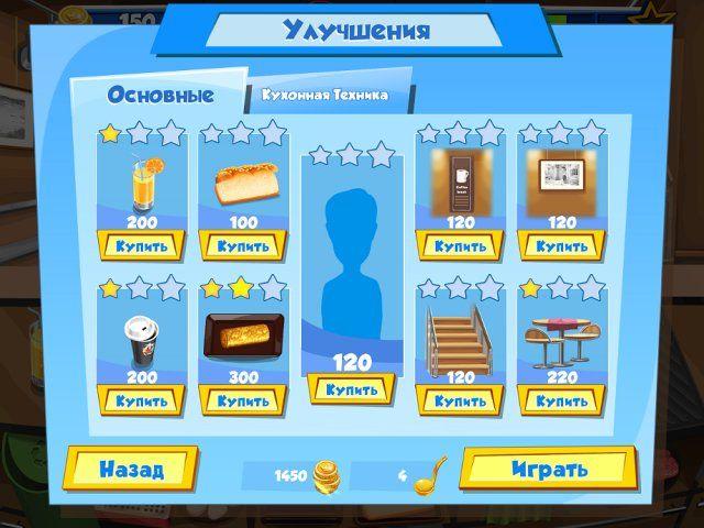Веселый повар 3. Коллекционное издание - screenshot 4