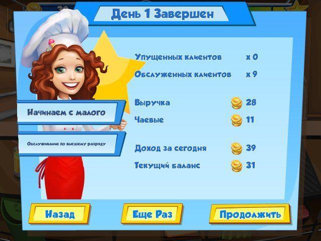 Веселый повар 3 - screenshot 1
