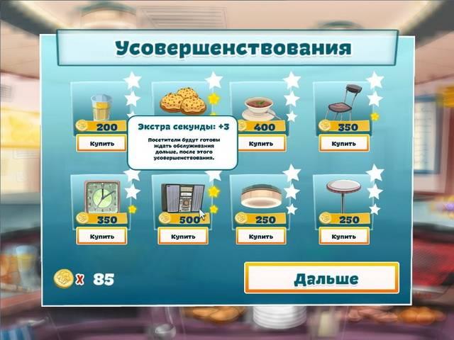 Веселый повар - screenshot 7