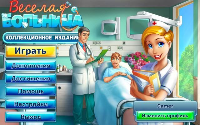 Веселая больница. Коллекционное издание - screenshot 1