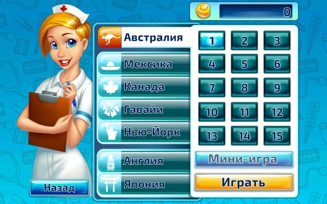 Веселая больница. Коллекционное издание - screenshot 2