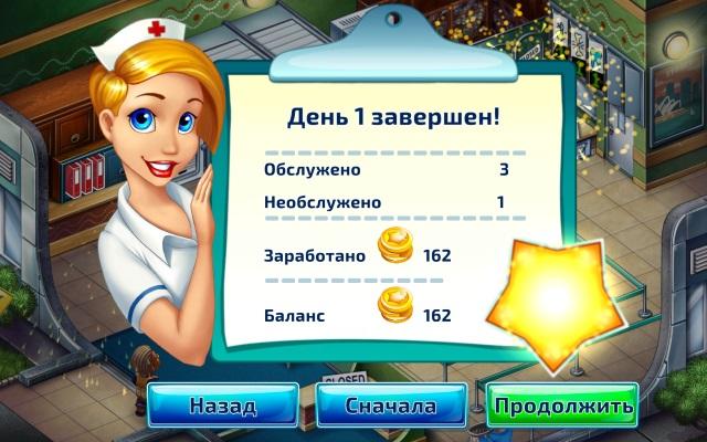 Веселая больница. Коллекционное издание - screenshot 4