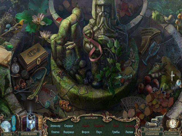 Ожившие легенды. Несовершенные создания - screenshot 2