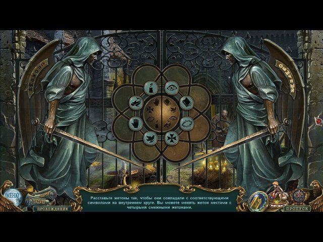 Ожившие легенды. Черный ястреб - screenshot 3