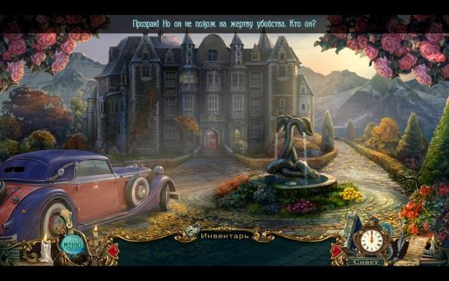 Легенды о призраках. Проклятье книги Вокс - screenshot 2