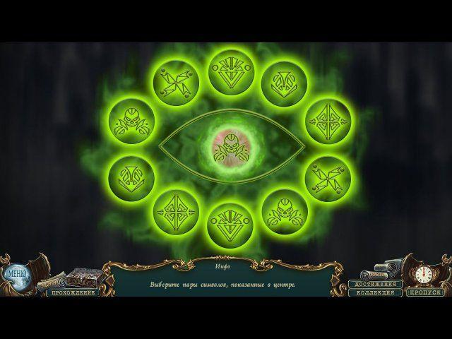 Ожившие легенды. Проклятый дар. Коллекционное издание - screenshot 3