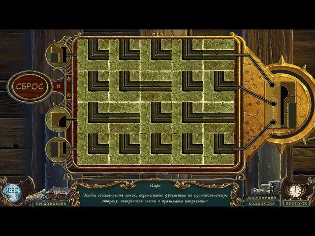 Ожившие легенды. Проклятый дар. Коллекционное издание - screenshot 4