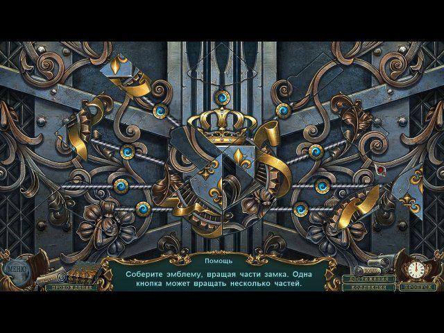 Ожившие легенды. Железная маска. Коллекционное издание - screenshot 3
