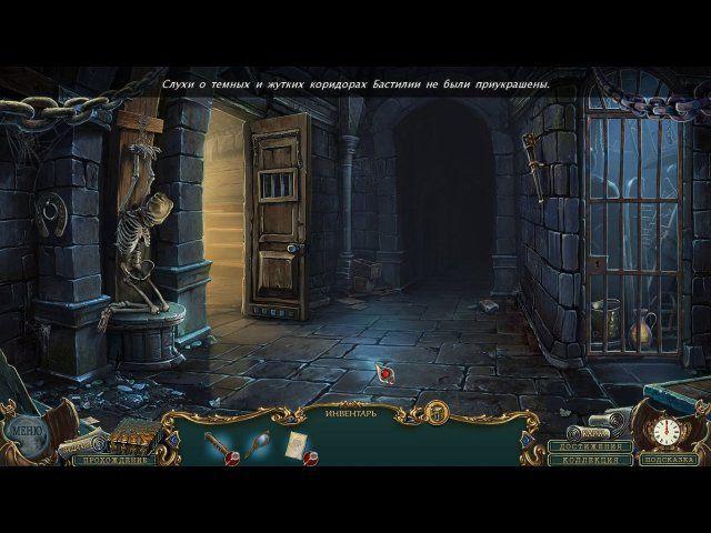 Ожившие легенды. Железная маска. Коллекционное издание - screenshot 6
