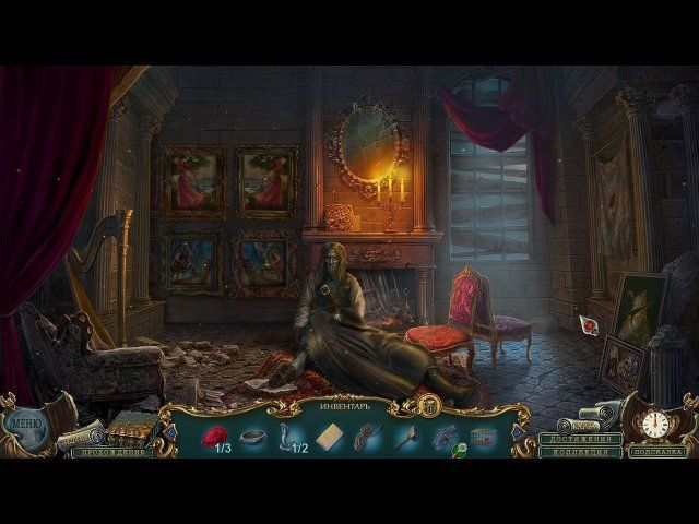 Ожившие легенды. Железная маска. Коллекционное издание - screenshot 7