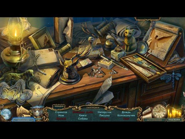 Ожившие легенды. Секрет жизни - screenshot 1