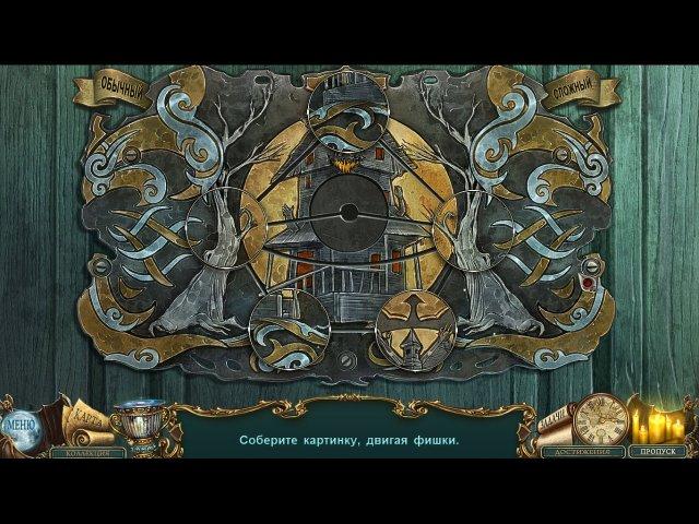 Ожившие легенды. Секрет жизни - screenshot 4
