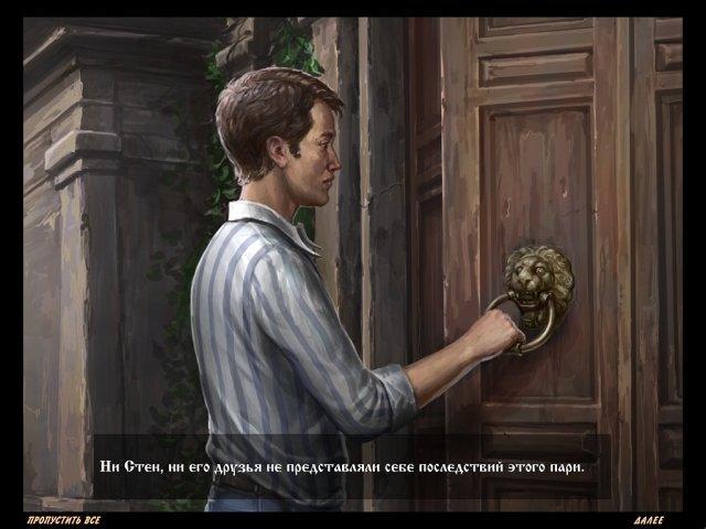 Призрачная усадьба. Зеркальный лорд. Коллекционное издание - screenshot 1