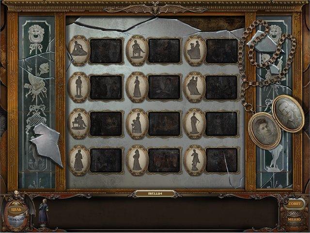 Призрачная усадьба. Зеркальный лорд. Коллекционное издание - screenshot 4