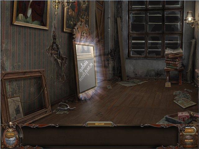 Призрачная усадьба. Зеркальный лорд. Коллекционное издание - screenshot 7
