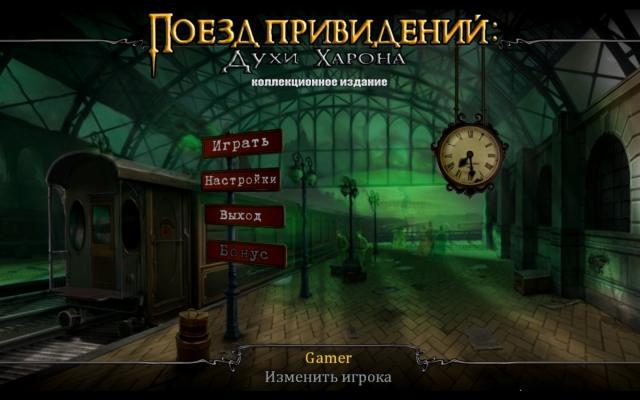 Поезд привидений. Духи Харона. Коллекционное издание - screenshot 1