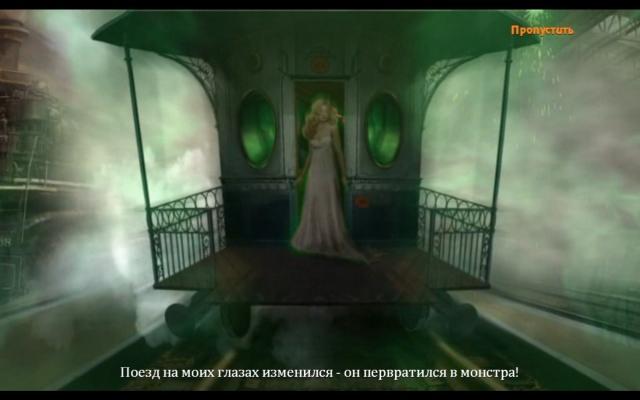 Поезд привидений. Духи Харона. Коллекционное издание - screenshot 2