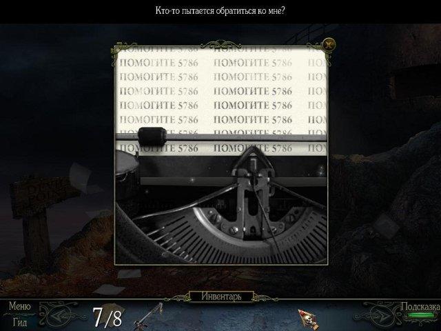 Загадочные истории. Остров потерянных душ. Коллекционное издание - screenshot 6