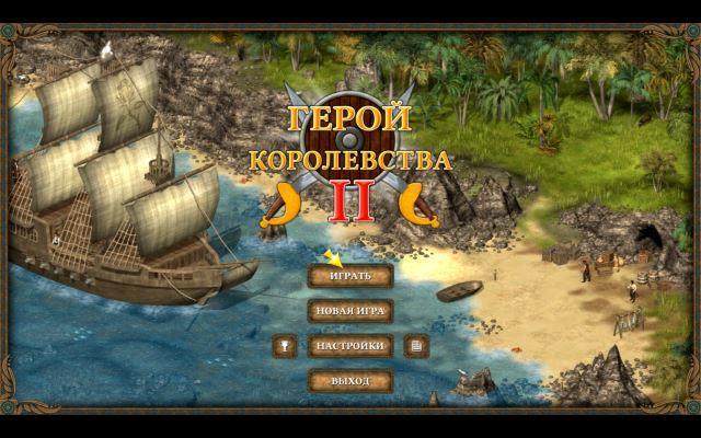 Герой королевства 2 - screenshot 1