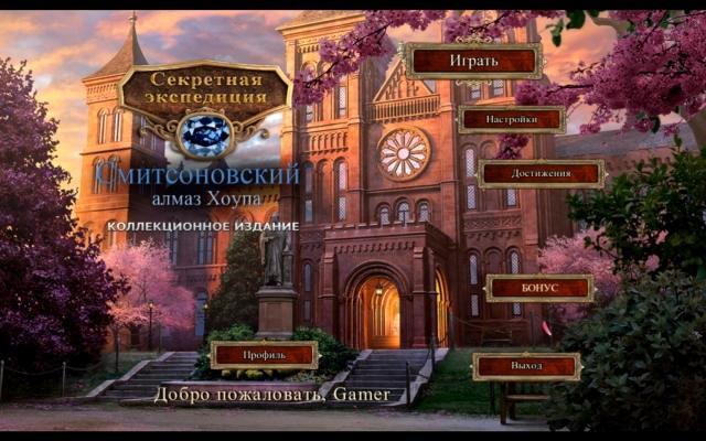Секретная экспедиция. Смитсоновский алмаз Хоупа. Коллекционное издание - screenshot 1