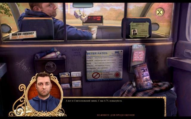 Секретная экспедиция. Смитсоновский алмаз Хоупа. Коллекционное издание - screenshot 4