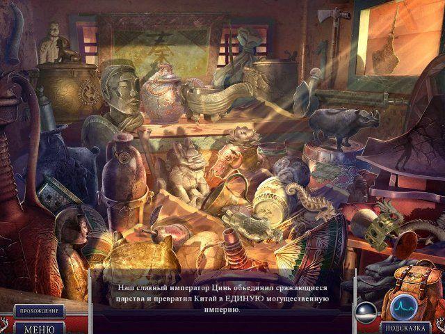 Секретная экспедиция. Бессмертный император. Коллекционное издание - screenshot 2